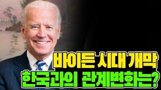 도서명 : 조 바이든, 지켜야 할 약속 / 저자 : 조 바이든 / 출판사 : 김영사