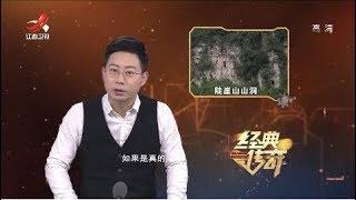 《经典传奇》崖璧诡洞:解密黄印宝藏传说 20190222