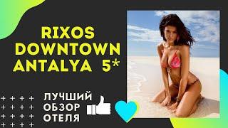 Rixos Downtown Antalya 5 обзор отеля Риксос Даунтаун Анталия 2020