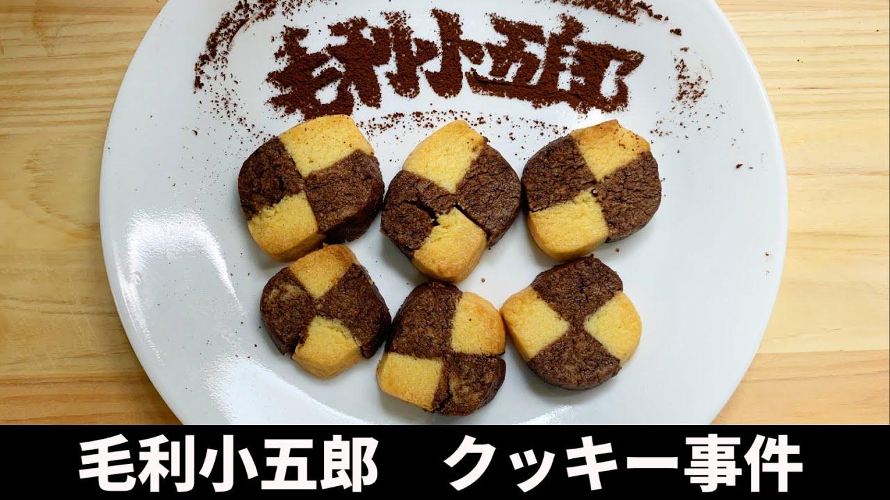 毛利小五郎の声に似すぎる男がアイスボックスクッキーを作って黒の組織の黒幕になろうとした動画
