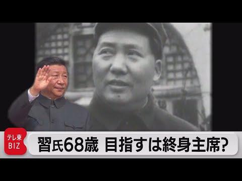 """中国 習近平国家主席に""""定年無し""""?その野望とは…"""