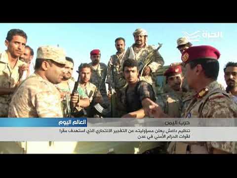 الأمم المتحدة تطالب بفتح المنافذ البحرية في اليمن من دون شروط أو تأخير وداعش يهاجم مجددا في عدن  - 18:21-2017 / 11 / 14
