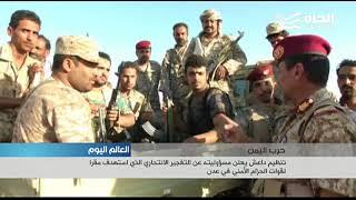 الأمم المتحدة تطالب بفتح المنافذ البحرية في اليمن من دون شروط أو تأخير وداعش يهاجم مجددا في عدن