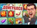 Отбил депозит и вышел в плюс! Стрим онлайн казино Вулкан! Заносы в игровые автоматы!