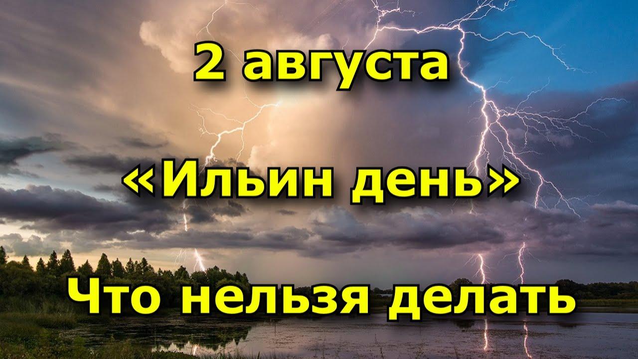 Народно-христианский праздник «Ильин день». 2 августа. Что нельзя делать.
