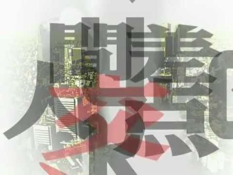 Human Crossing - Revenge Asu e no Chigai ( opening theme )