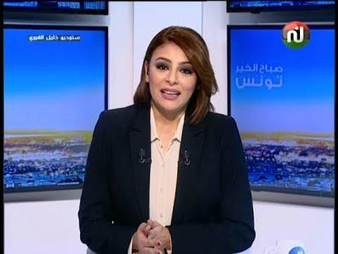 صباح الخير تونس ليوم الجمعة 05 جانفي 2018