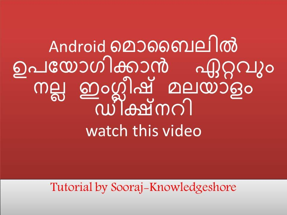 the best english-malayalam dictionary for android