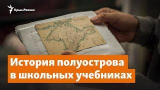 Чей Крым? История полуострова в школьных учебниках | Доброе утро, Крым