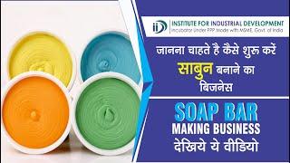 साबुन बनाने का व्यवसाय कैसे शुरू करें | How to Start a Soap Making Business