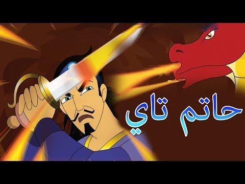 حاتم تاي - قصص اطفال - فيلم عربي 2017 - كرتون اطفال - قصص اطفال قبل النوم - قصص العربيه | Hatim Tai