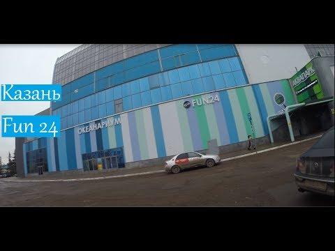 Казань. Fun24