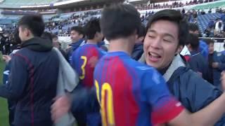 高円宮杯U-18サッカーリーグ2017 チャンピオンシップ FC東京U-18 vs ヴィッセル神戸U-18