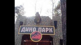ДиноПарк (Парк Юрского периода) / Dinopark (Jurassic Park)
