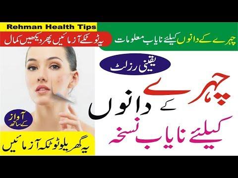 charay kay danoo ka asan ilaj | face beauty tips in urdu | Rehman Health Tips