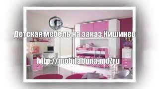 Мебель на заказ Кишинев 079924444(http://www.mobilabuna.md/ru/ - Мебель на заказ Кишинев 079924444., 2015-10-24T14:51:37.000Z)