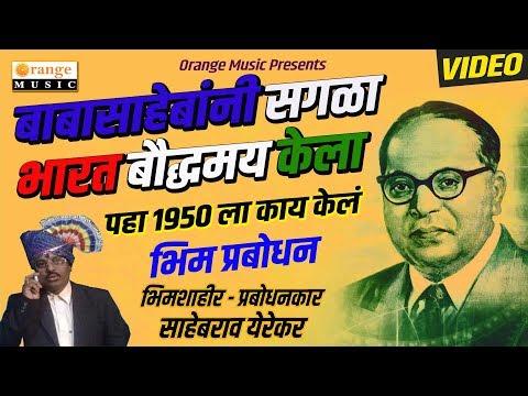 Babasahebani Sagala Bharat Bauddhamay Kela | Sahebrao Yerekar | Bhim Prabodhan - Orange Music