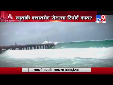 Mumbai Special Report | 30 वर्षात अर्धी मुंबई समुद्रात? नद्यांचा कोंडमारा मुंबईचा श्वास थांबवेल?