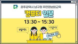 광주 남구청 정보화교육(컴퓨터 입문 9강)