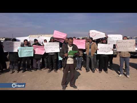 وقفة احتجاجية لمعلمي ريف حلب الغربي للمطالبة بحقوقهم - سوريا  - 16:54-2019 / 1 / 30