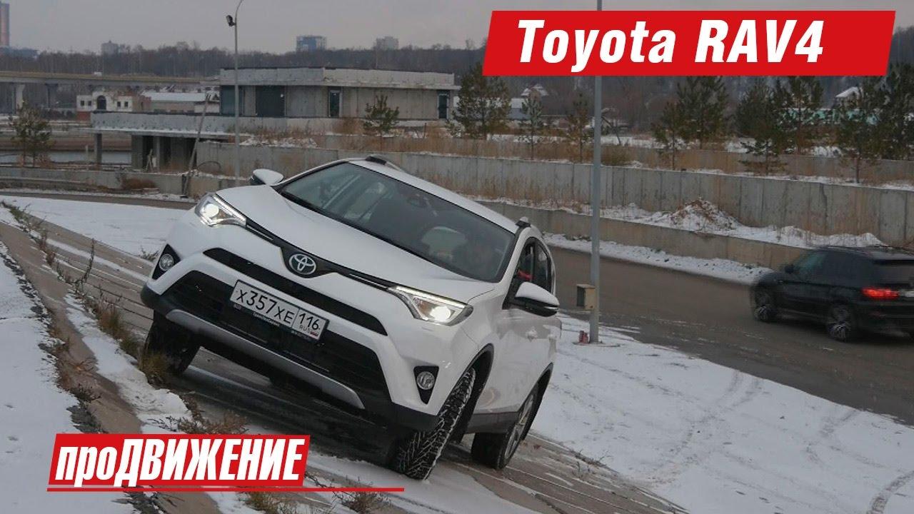 Неоднозначный виикл. Тест-драйв российского Toyota RAV4. 2016. АвтоБлог про.Движение