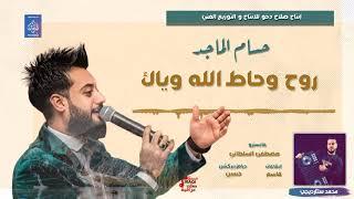 حسام الماجد Hussim Almajed - روح  وحاط الله وياك | أغاني عراقية 2020