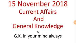 15 November 2018 Current Affairs And General Knowledge for SSC, bank,upsc exams