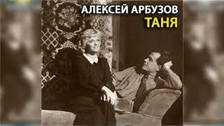 Таня, Алексей Арбузов радиоспектакль слушать онлайн