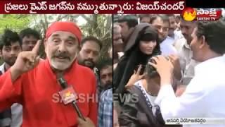 YS Jagans Praja Sankalpa Padayatra @ 214 Day | Vijayachander Face to Face - Watch Exclusive