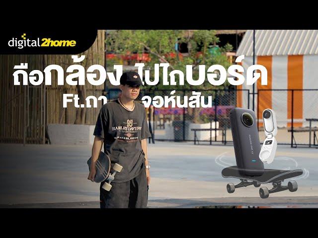 ถือกล้องไปไถบอร์ด Ft.ถา จอห์นสัน #insta360go2 #insta360onex2 #surfskate #skateboard
