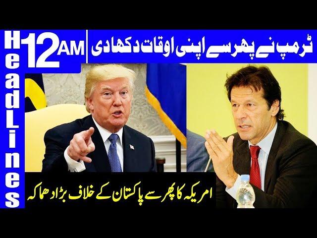 United States adds Pakistan to BLACKLIST   Headlines 12 AM   12 December 2018   Dunya News