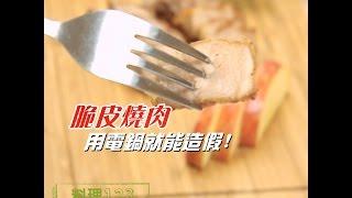 脆皮燒肉 | 料理123