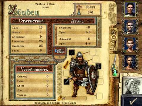 игра меч и магия 9 скачать бесплатно русская версия - фото 11