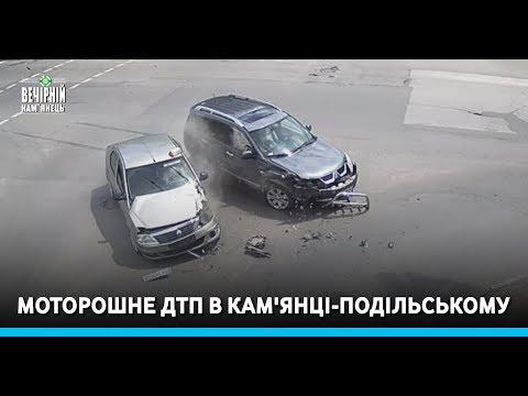 Моторошне ДТП в Кам'янці-Подільському