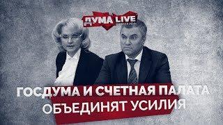 Госдума и Счетная палата объединят усилия
