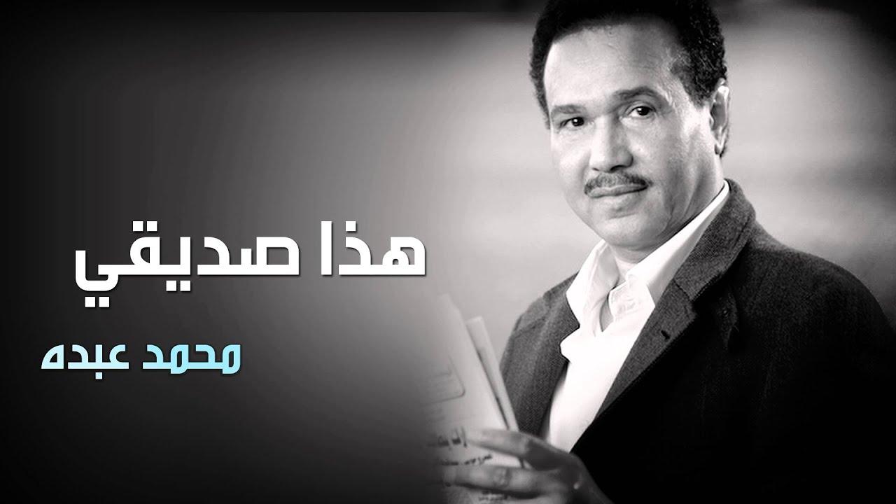 محمد عبده هذا صديقي النسخة الأصلية Youtube