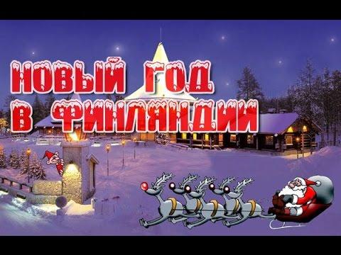 Новый год и Рождество в Финляндии. Туры на родину Деда Мороза, зимние каникулы в Лапландии