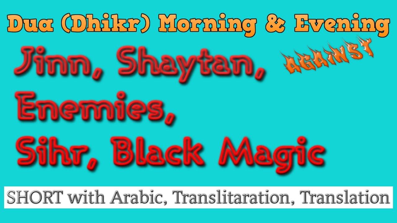 Download Dua (Dhikr) Morning/Evening |against jinn, enemies, sihr, black magic, shaytan | (SHORT) with TEXT