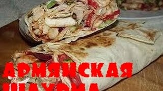 Шаурма по-армянски. Как сделать шаурму дома