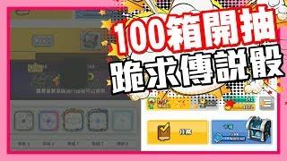 終於累積到100箱啦!! 直接100箱開抽啦!! | 究竟會抽到幾個傳說骰子呢!! 來點有趣又強力的骰子吧!!  - 手機遊戲 RANDOM DICE 骰子戰爭《哲平》