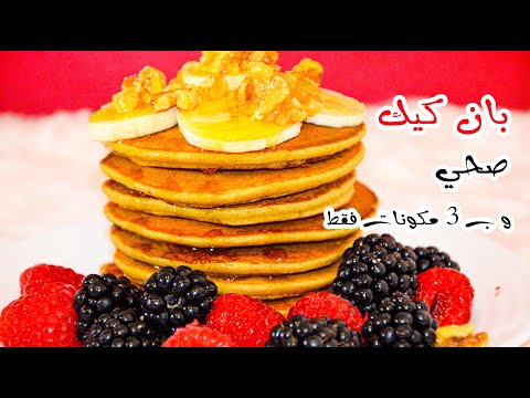 pancake-aux-flocons-d'avoine---بان-كيك-بالشوفان