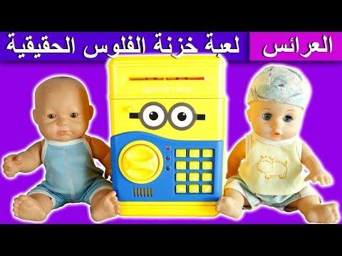 لعبة خزنة الفلوس الحقيقية تسحب النقود بنفسها العاب جديدة للاطفال kids toy money Safe bank