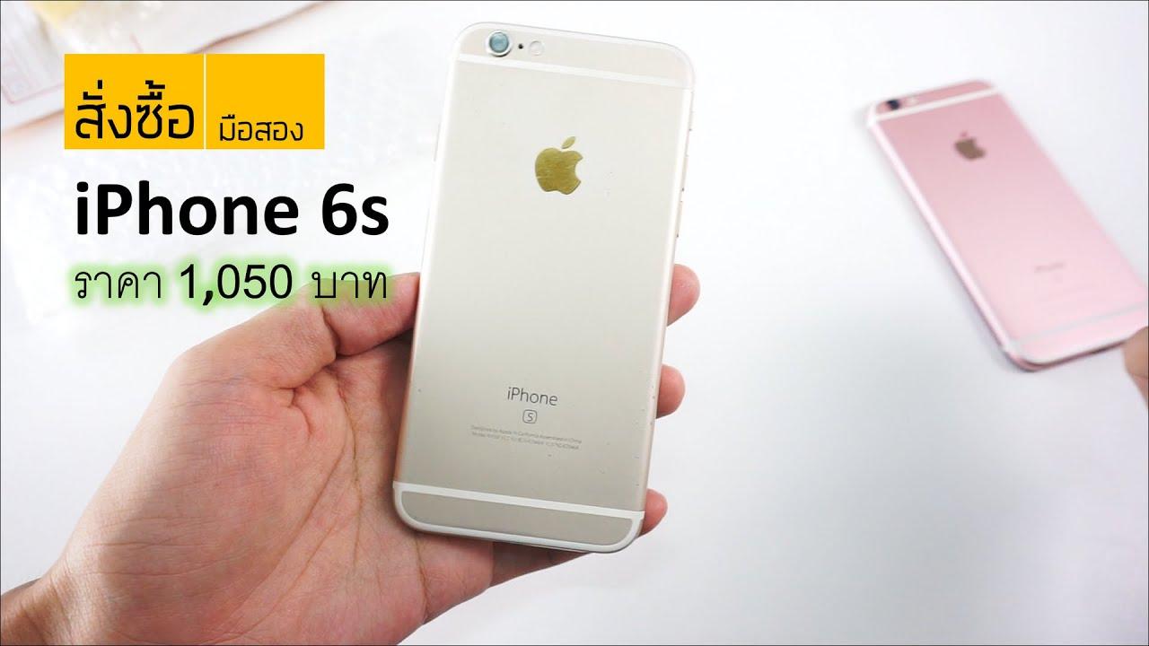 สั่งซื้อ ไอโฟน 6s ในเน็ต ราคา 1,050บาท คุ้มมั้ย?