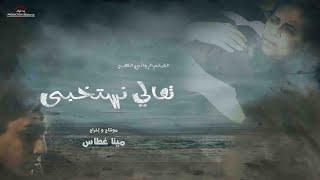 فيلم تعالي نستخبى | إخراج مينا غطاس
