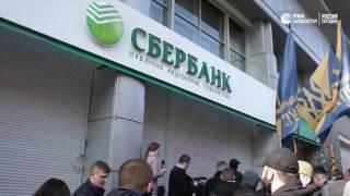 Радикалы блокируют офис украинской  дочки  Сбербанка в центре Киева
