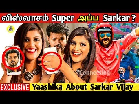 விஸ்வாசம் Ajith Super அப்ப Sarkar Thalapathy Vijay ? Yaashika Aanand Opens Up ! Yashika Interview