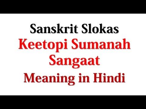 Sanskrit Slokas - Keetopi Sumanah Sangaat - Meaning in Hindi - YouTube