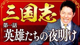 【三国志】第一話〜英雄たちの夜明け〜ついに授業リクエストNo.1の超大作