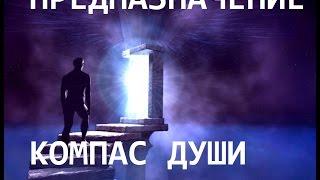 КАК НАЙТИ ПРЕДНАЗНАЧЕНИЕ / Астральный компас - Детектор правды/ ЧАСТЬ 2(, 2016-06-26T07:35:50.000Z)