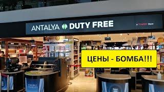 СРОЧНО Турция 2020 DUTY FREE в Анталии шокирует туристов ценами Нужно лететь